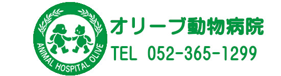 オリーブ動物病院 ロゴ